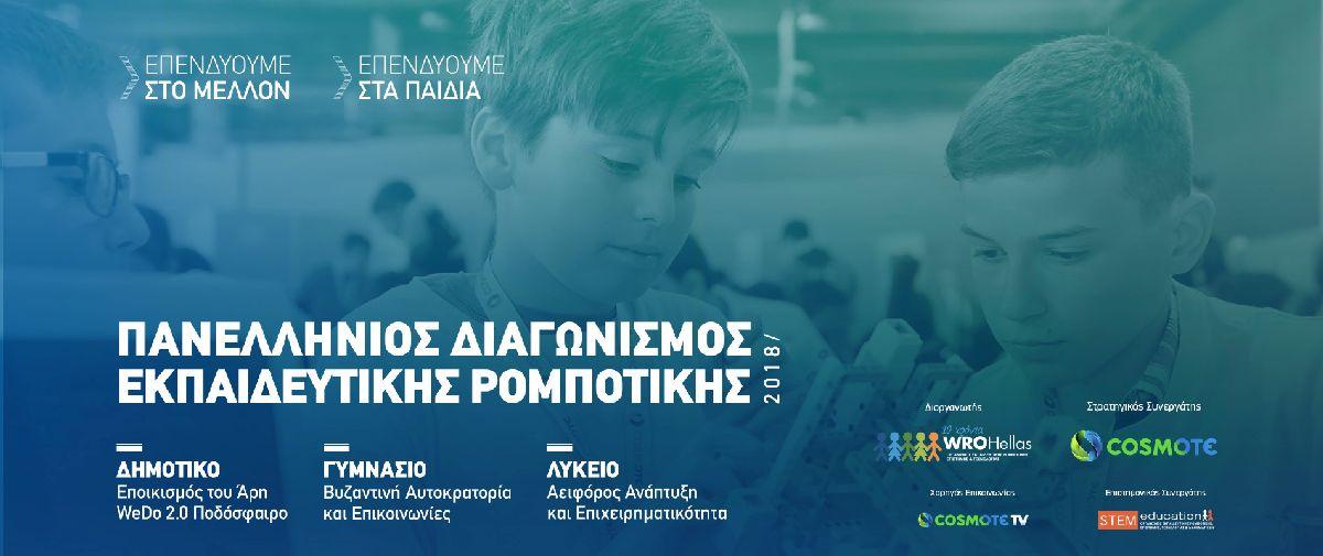 Πανελλήνιος Διαγωνισμός Εκπαιδευτικής Ρομποτικής