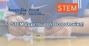 Συνεργασία του Κέντρου Εκπαίδευσης STEM του Κολλεγίου Ανατόλια με τον STEM Education