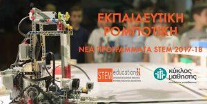 Συνεργασία STEM Education με τον Κύκλο Μάθησης