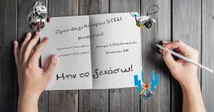 Open days από τον STEM Education στην Κηφισιά!
