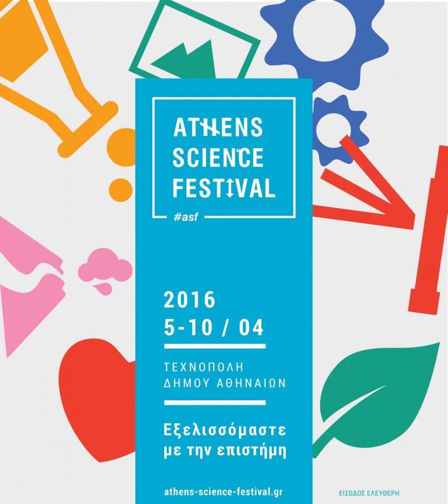 Ο STEM Education στο Athens Science Festival 2016