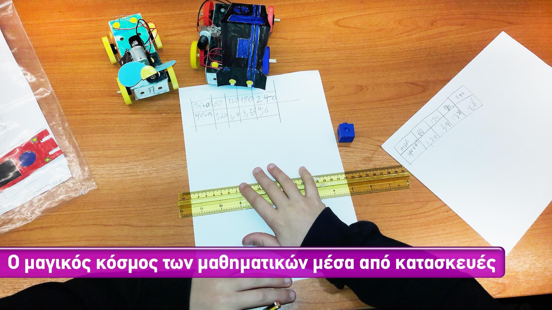 Ο μαγικός κόσμος των μαθηματικών μέσα από κατασκευές