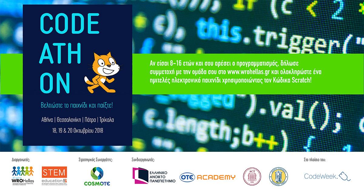 CodeAthon: Βελτιώστε το παιχνίδι…και παίξτε!