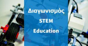 Διαγωνισμός STEM Education