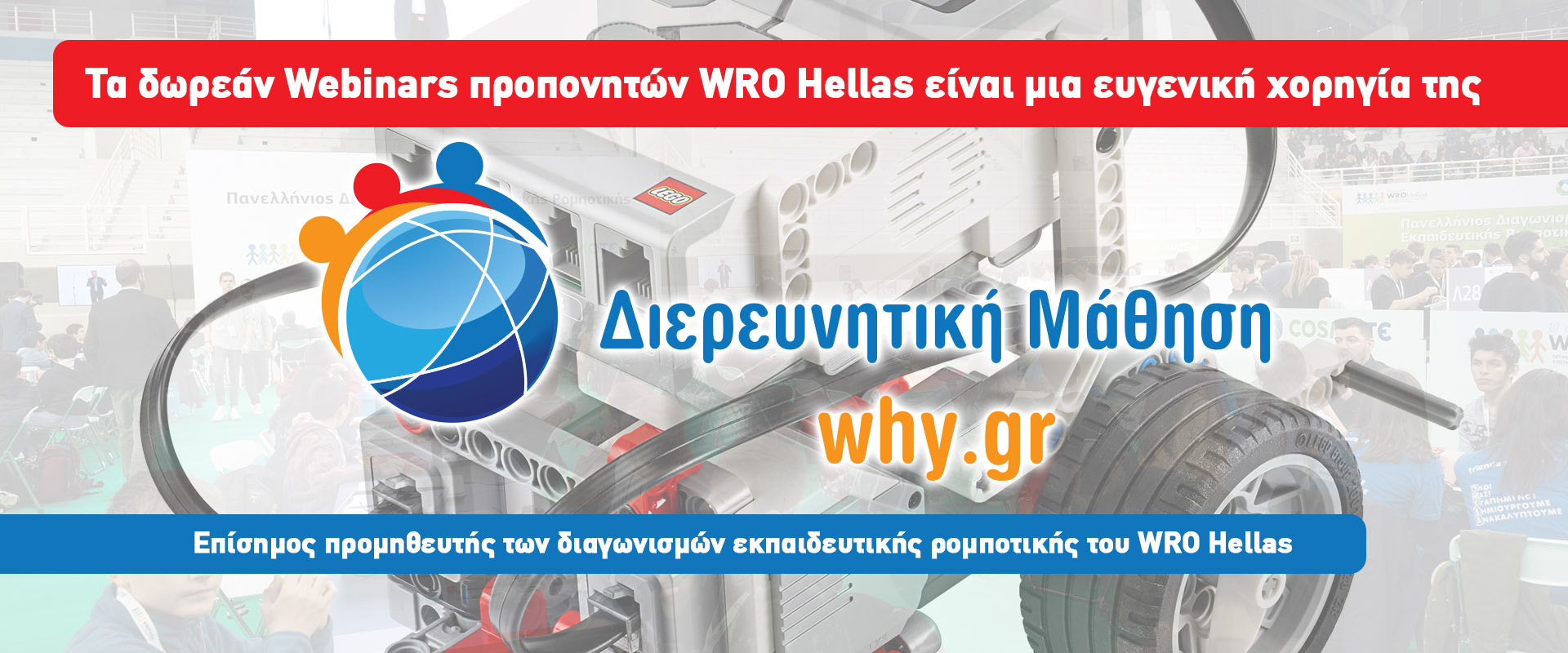 Webinars προπονητών WRO Hellas