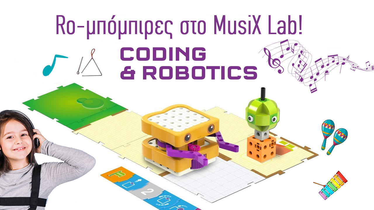 Ro-μπόμπιρες στο MusiX Lab!