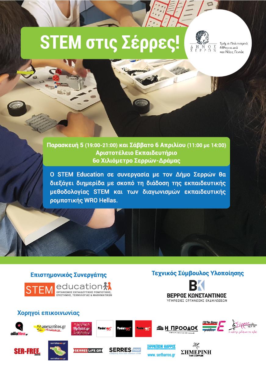 Διημερίδα STEM στις Σέρρες στις 5 & 6 Απριλίου 2019