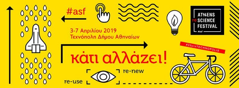 STEM Education@Athens Science Festival 2019
