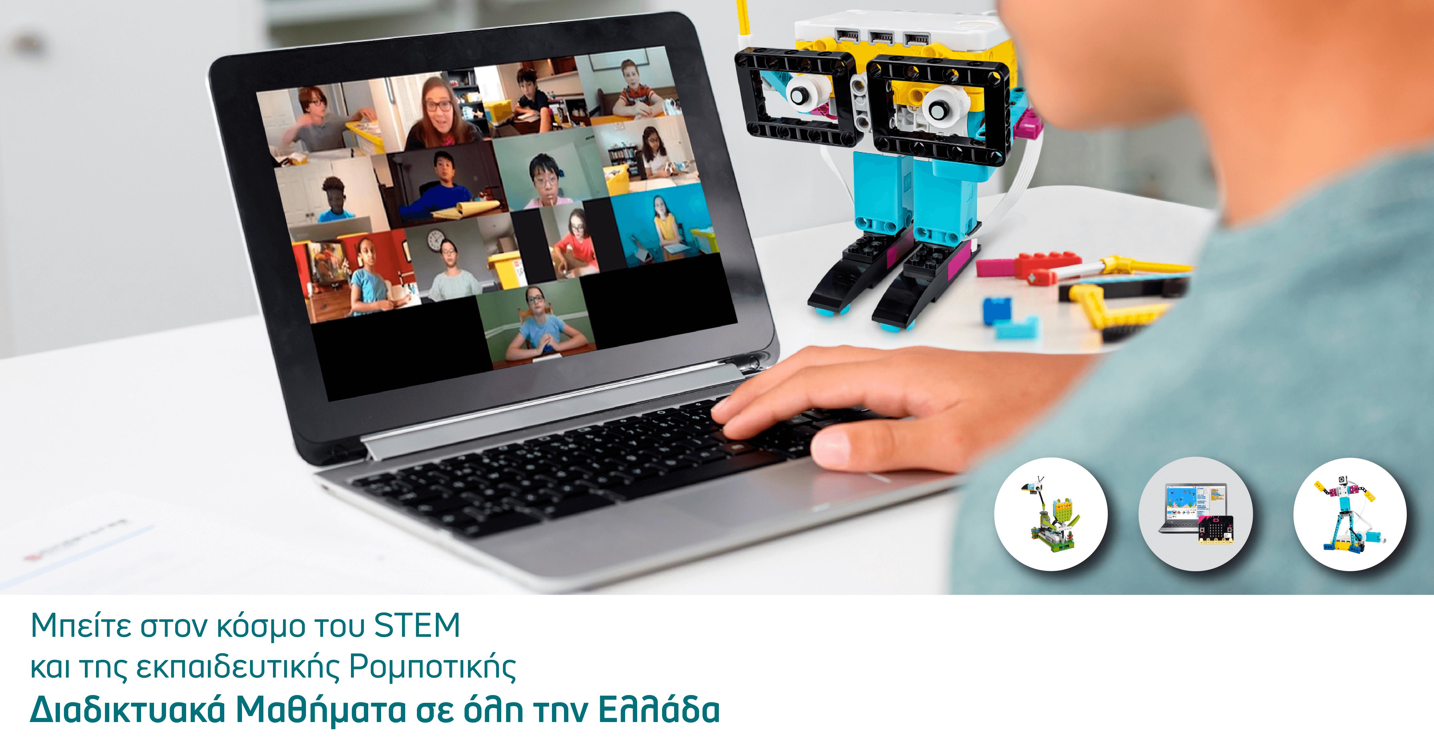 Προγράμματα STEM Online