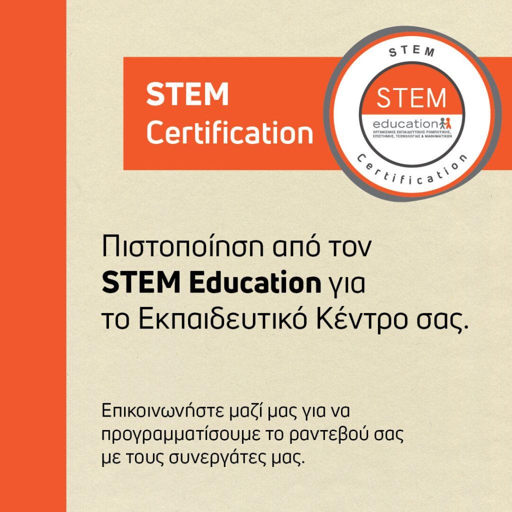 stem certification